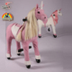 Lovely mechanical horse toys! mechanical plush horse ride, rideable animal, large rocking horses