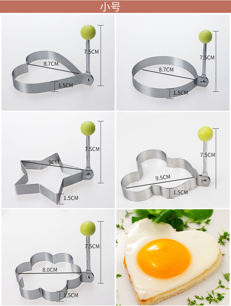 Stainless steel omelette heart-shaped omelette mold heart omelette baking cake mold