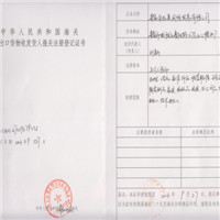 People's Republic of China Customs import and export goods declaration transceiver person registration certificate