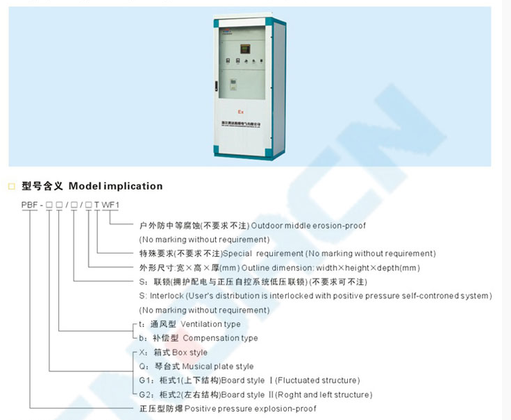 outdoor floor standing explosion proof distribution board