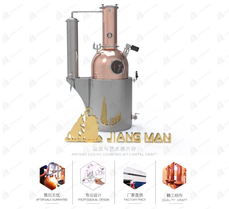 [JiangMan]-माइक्रो आसवनी उपकरण तांबे के बर्तन अभी भी आसवन 400L/500L जिन आसवनी