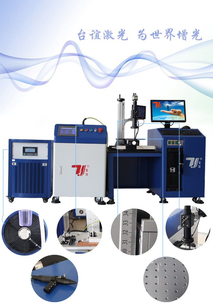 laser welding machine cost