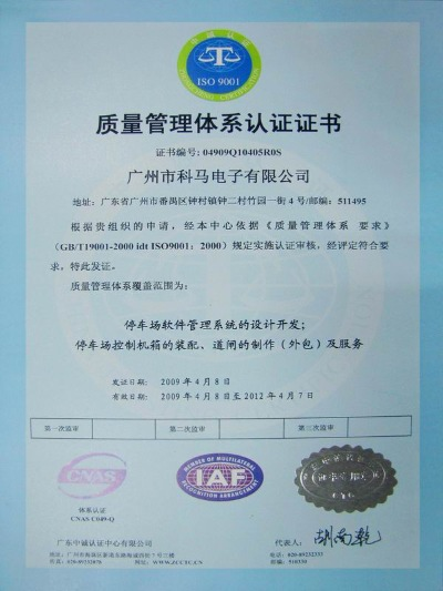 ISO9001(Chinese version)
