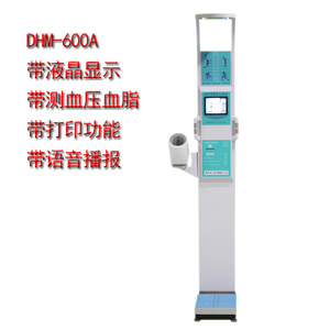 Digital body weight scale ultrasonic height and weight measuring machine electronic weighing scale BMI scale