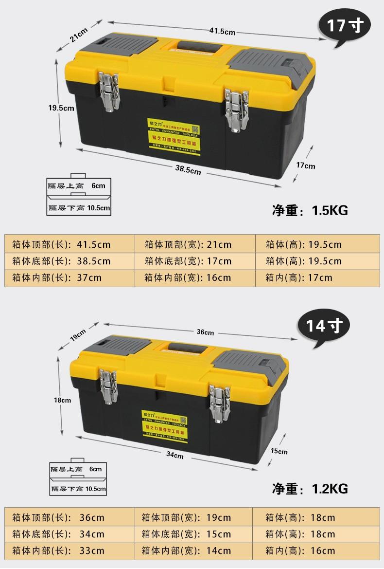 Incredible High Quality Plastic Interlocking Tool Box Multi Function Modular Short Hairstyles Gunalazisus