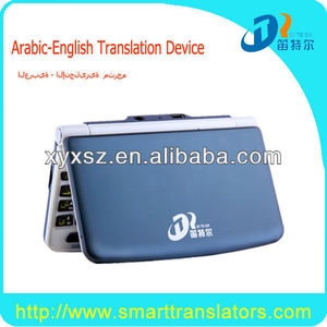 arabic to english translation device 1 year Warranty/removable battery+earphone+USB+charge