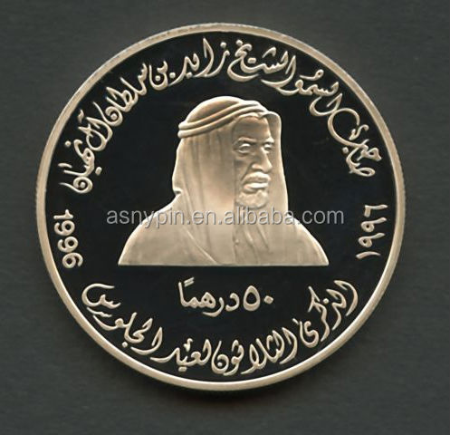 1996 30th Anniv Sheikh Zayed 50 DH silver coin United ARAB Emirateds UAE souvenir coin