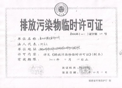 The discharge of pollutants temporary license