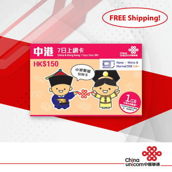 4G China Unicom HK 7 days prepaid sim cheapest blank sim cards