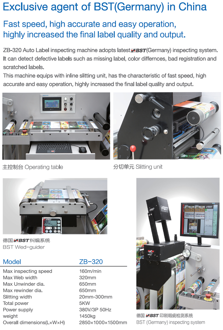 ZB-320 Label automatic inspecting and rewinder machine with BST inspecting system