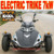 7kW Electric Three Wheel Tricycle