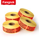 "This Is A Set Do Not Separate Labels 500/roll 1"" x 2"" Red Fluorescent Warning Label"
