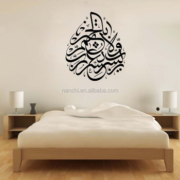 Islam Wall Stickers Muslim Living Room Mosque Mural Wall Art Vinyl Decals Arabic Quotes Buy Removable Pvc Wall Sticker Islamic Muslim Pattern Home