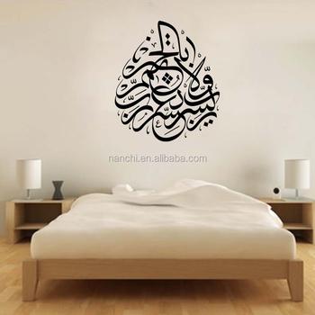 Islam Wall Stickers Muslim Living Room Mosque Mural Wall Art Vinyl ...