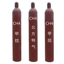 The Best China Methyl Hydride gas methane price and Cheapest