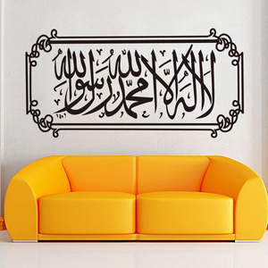 Art design Home decoration Vinyl Islamic Words Wall Sticker Waterproof Removable Living room Bedroom decor
