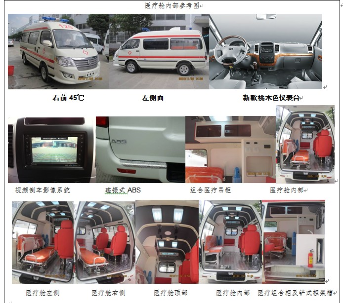 China Hiace Ambulance