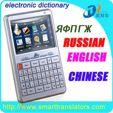 Speaking dictionary of Russian English Chinese e dictionary for Russian