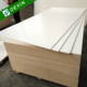 3mm~25mm Thick Melamine White Laminated Plywood Sheet