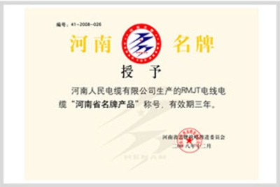 Henan Provincial  Distinguish Product