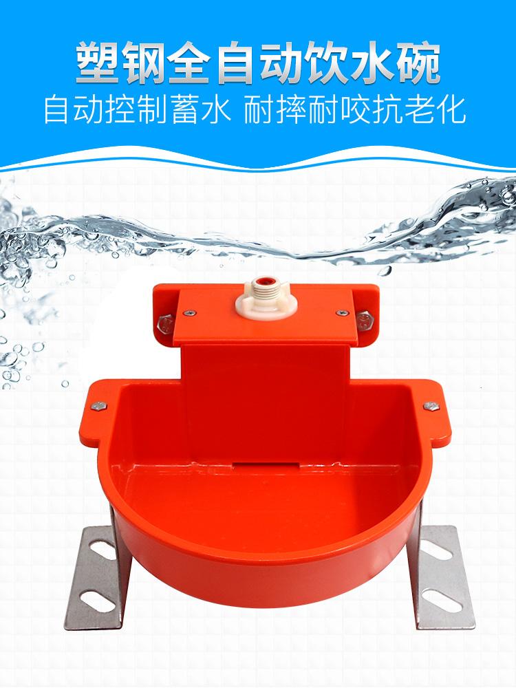 स्वत: पीने के पानी का कटोरा प्लास्टिक पशु पीने वाला पशुधन खिला और पानी की आपूर्ति के लिए