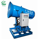 40meters High efficient quarry use dust control water mist sprayer/fog cannon