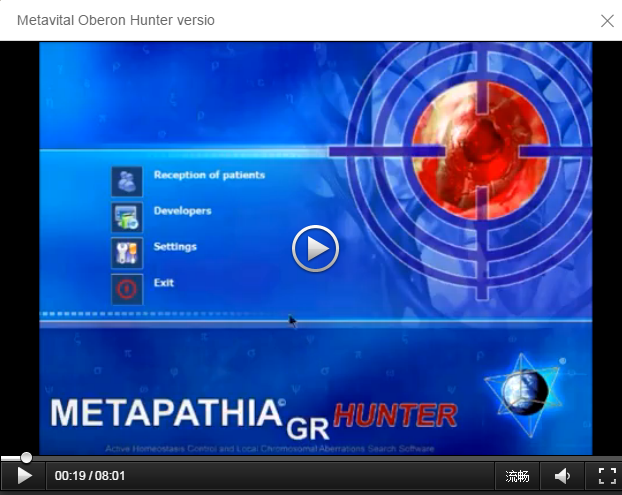 Metatron Hunter 4025 Nls With Herbal Treatment Device with Metapathia GR Clinical software