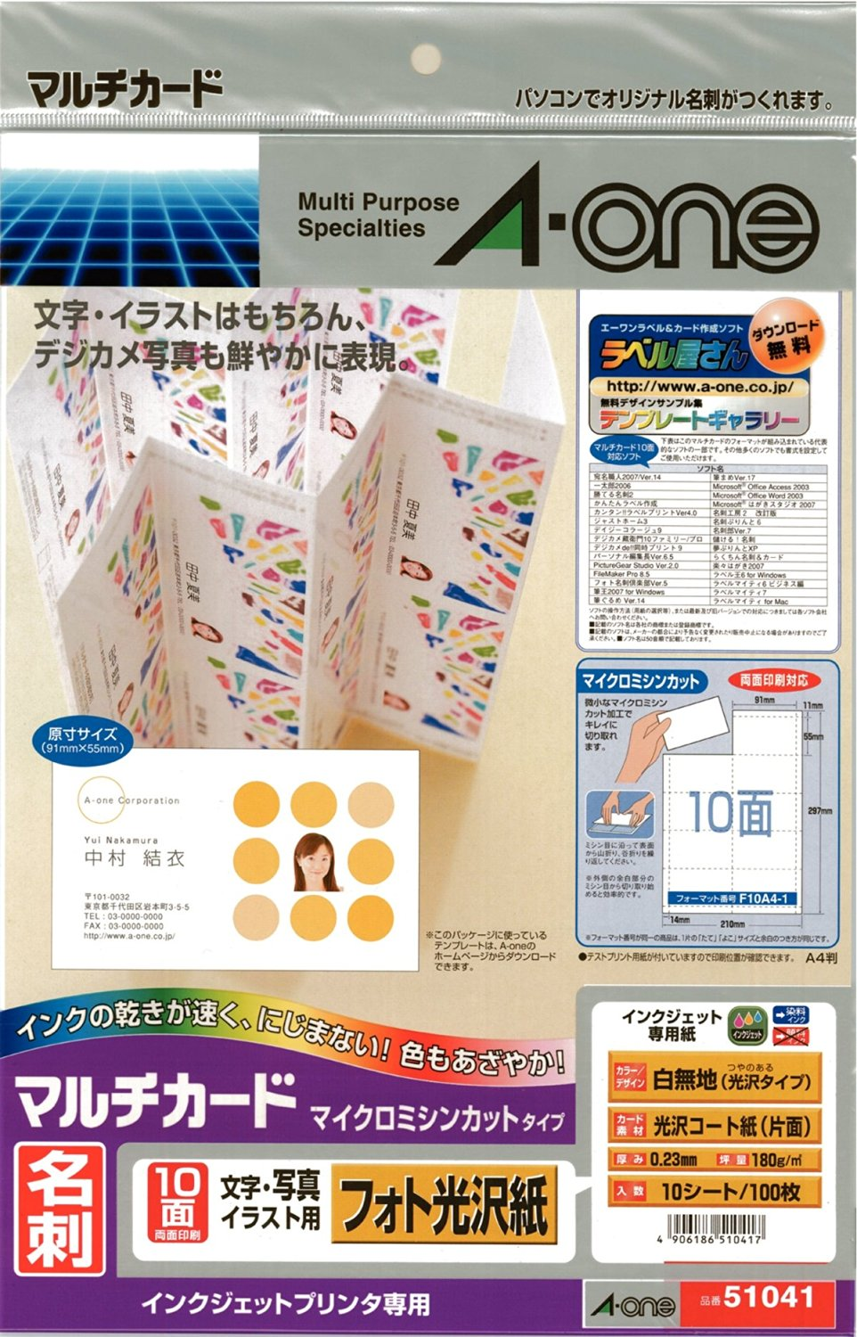 Buy A One Multi Card Inkjet Printer Special Paper Glossy Photo