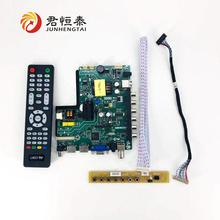 China V59 Universal Lcd Tv Controller Board, China V59 Universal Lcd
