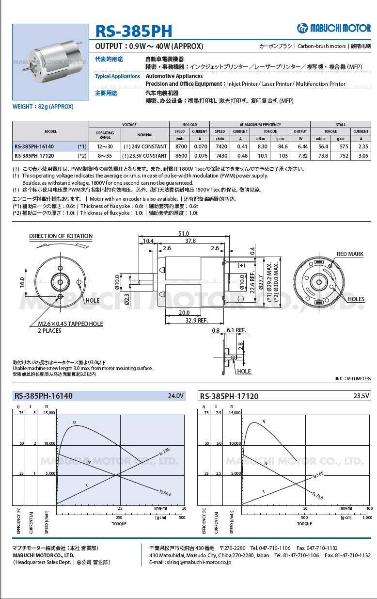 Micro Dc Brush Rs 385ph Motor Dc Worm Mabuchi Motor Laser