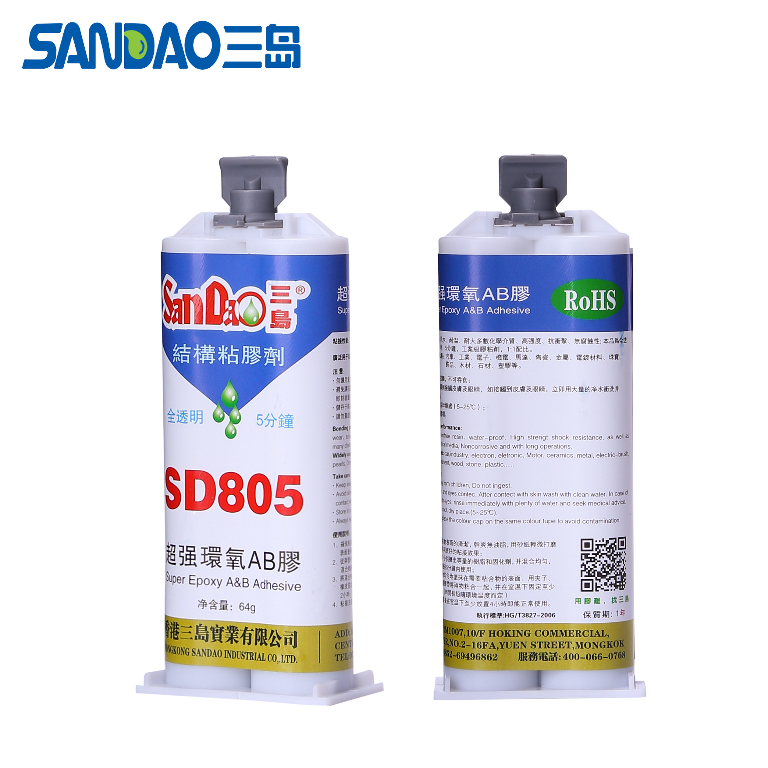 Sd805 epoxy resin ab <strong>adhesive</strong> waterproof and high temperature resistant ab glue for plastic metal