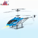 High Speed Gyro Helicopter For Kid 3.5Channel Helicopter Toys With 13P