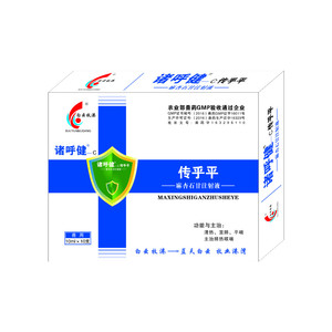 Made in China veterinary medicine list With ISO9001 Certificate