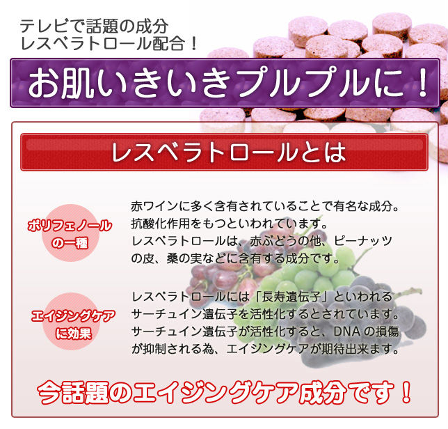 Made in Japan skin whitening medicine Resveratrol and the Collagen