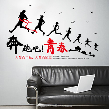 Sk Chinese Motivational Quotes Inspirational Quotes Team Work - Wall decals motivational quotes