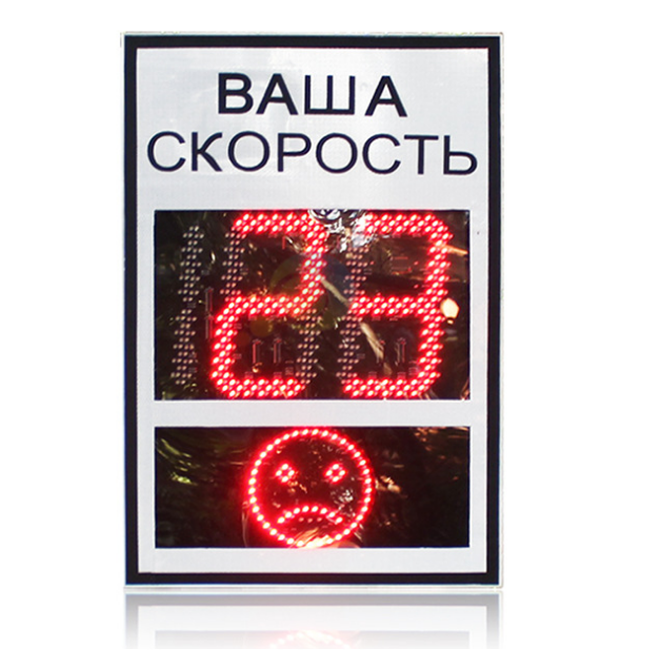 Solar LED radar speed limit speed sign smiley feedback instrument