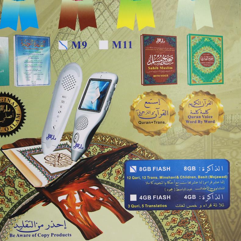 Quran Pen Reader Quran Reading And Listening Holy Quran Recitation - Buy  Quran Read Pen For Muslim,Quran Pen Download,Digital Quran With Smart Pen