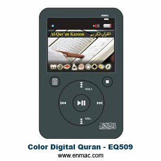 Color Digital Quran EQ509