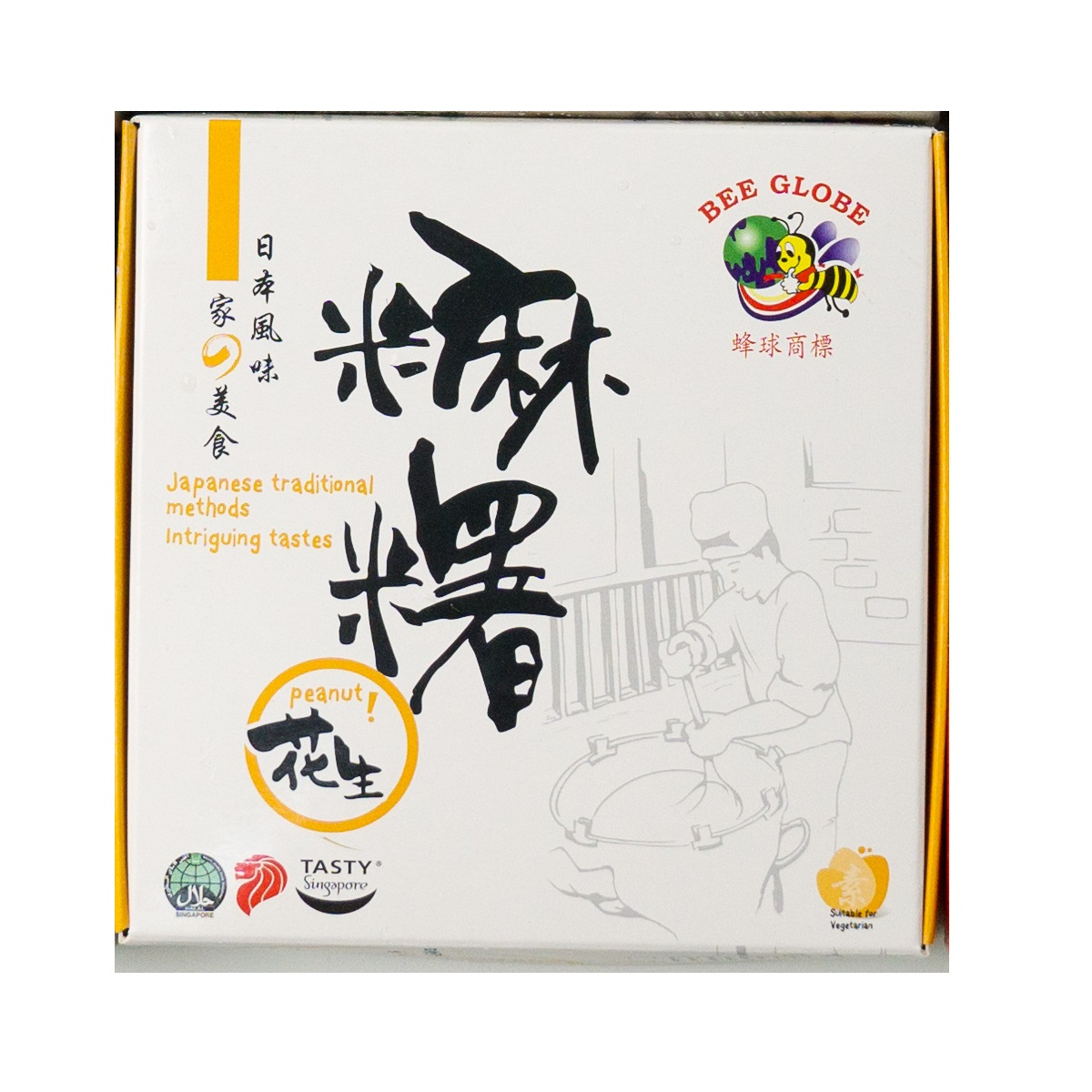 Singapore Food Suppliers Japanese Mochi Peanut Flavor