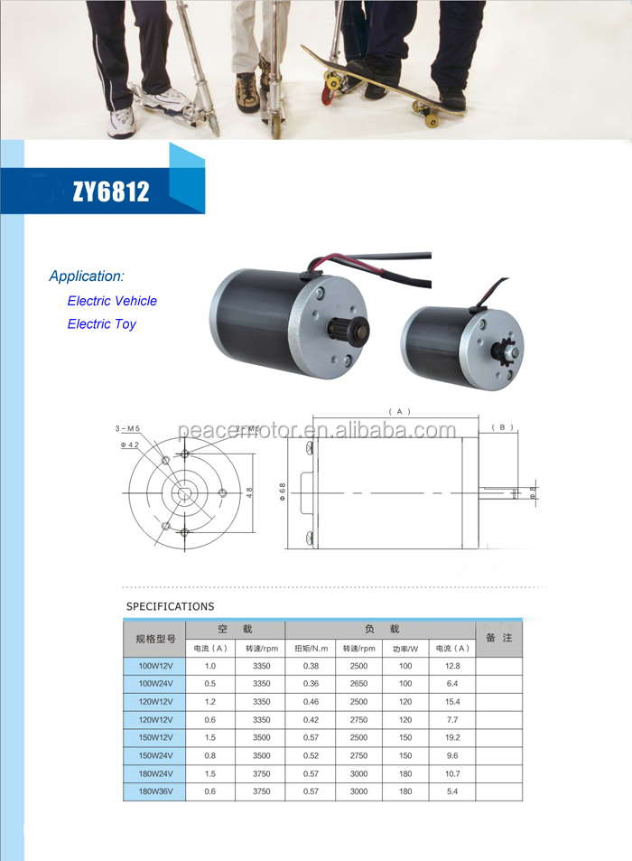 Zy6812 Brush Dc Motor 12v 24v For Electric Vehicle