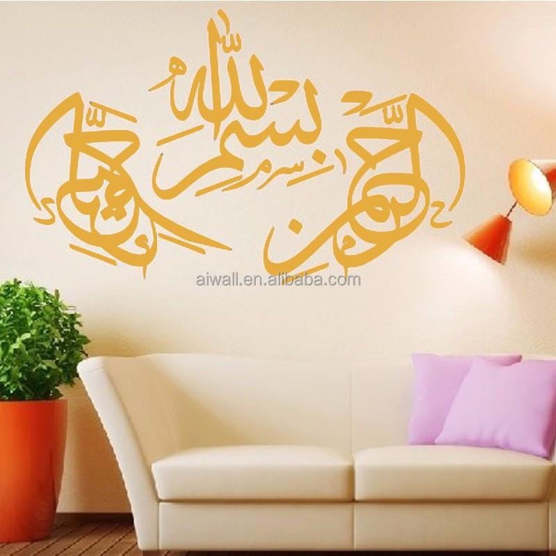 Dy213 Mejor Calidad Islamica Pegatinas Ninos Mural Musulman Cartel - Decoracion-vinilos-salon
