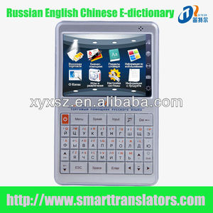 New product electronic dictionary! English/Arabic/Tamil/Swedish translation  for business and learning language