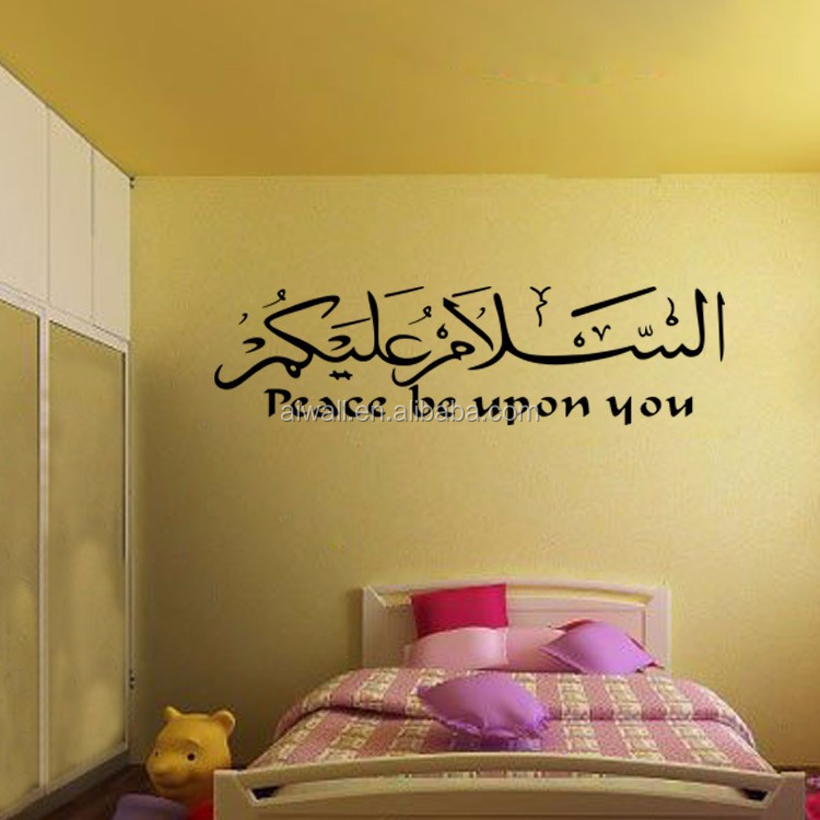 4008 Islamic Muslim Art Allahu Akbar Arabic Vinyl Wall Art Decal ...