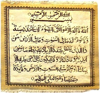 Ayat Al Kursi Buy Rug Product On Alibaba Com
