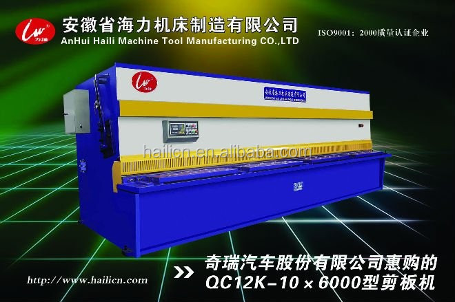 QC12K CNC Hydraulic Computerized Key Cutting Machine For Sale 16X3200MM