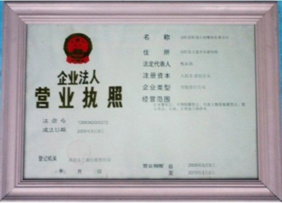 Business license,