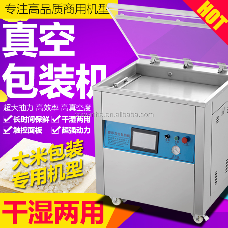 DZ700   rice vacuum packing sealing granuel vacuum