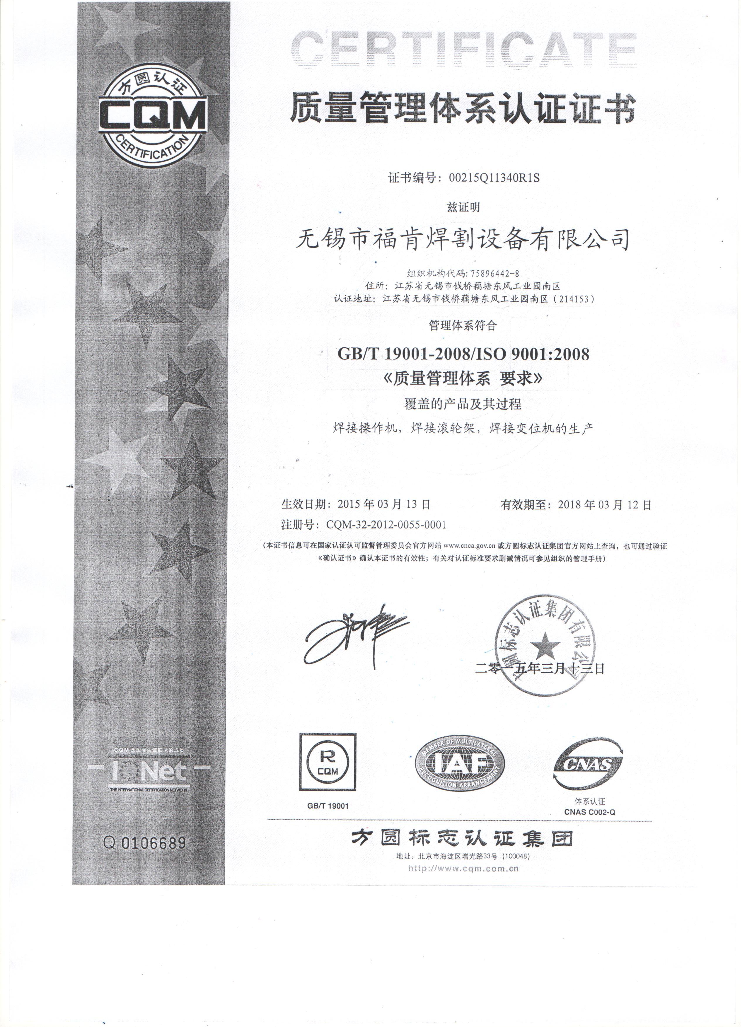 Certificate Wuxi Volcano Welding Cutting Equipment Co Ltd