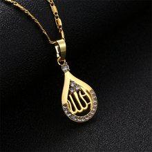 Классическое арабское женское ожерелье золотого цвета, мусульманское, мусульманское, исламское, Бог, Бог, подвеска, ожерелье, ювелирное изд...(Китай)