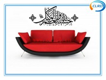 arabic wall sticker calligraphy for home decoration